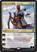 【JPN】ドミナリアの英雄、テフェリー/Teferi, Hero of Dominaria[MTG_DOM_207M]