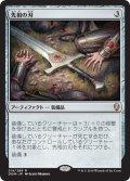 【JPN】先祖の刃/Forebear's Blade[MTG_DOM_214R]