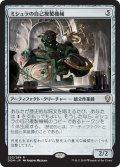 【JPN】ミシュラの自己複製機械/Mishra's Self-Replicator[MTG_DOM_223R]