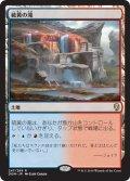 【JPN】硫黄の滝/Sulfur Falls[MTG_DOM_247R]