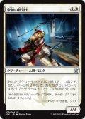 【JPN】豪腕の修道士/Strongarm Monk[MTG_DTK_039U]