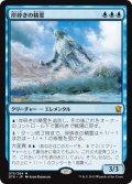 【JPN】岸砕きの精霊/Shorecrasher Elemental[MTG_DTK_073M]