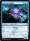 【JPN】シルムガルの魔術師/Silumgar Sorcerer[MTG_DTK_076U]