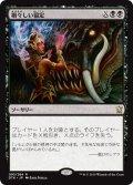 【JPN】禍々しい協定/Damnable Pact[MTG_DTK_093R]