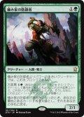 【JPN】棲み家の防御者/Den Protector[MTG_DTK_181R]