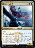 【JPN】龍王オジュタイ/Dragonlord Ojutai[MTG_DTK_219M]