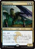 【JPN】龍王シルムガル/Dragonlord Silumgar[MTG_DTK_220M]