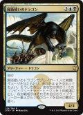 【JPN】屍術使いのドラゴン/Necromaster Dragon[MTG_DTK_226R]