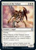 【ENG】勇者の守護神/Patron of the Valiant[MTG_CMR_037U]