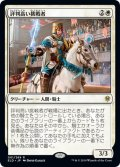 【JPN】評判高い挑戦者/Acclaimed Contender[MTG_ELD_001R]