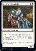 【JPN】★Foil★アーデンベイルの聖騎士/Ardenvale Paladin[MTG_ELD_004C]