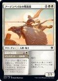 【JPN】★Foil★アーデンベイルの戦術家/Ardenvale Tactician[MTG_ELD_005C]
