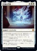 【JPN】★Foil★忠誠の円環/The Circle of Loyalty[MTG_ELD_009M]