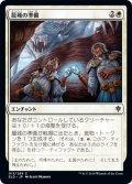 【JPN】★Foil★籠城の準備/Fortifying Provisions[MTG_ELD_013C]