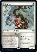 【JPN】巨人落とし/Giant Killer[MTG_ELD_014R]