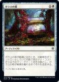 【JPN】ガラスの棺/Glass Casket[MTG_ELD_015U]