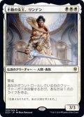 【JPN】不動の女王、リンデン/Linden, the Steadfast Queen[MTG_ELD_020R]