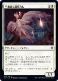 【JPN】不思議な道照らし/Mysterious Pathlighter[MTG_ELD_022U]