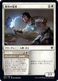 【JPN】銀炎の従者/Silverflame Squire[MTG_ELD_031C]