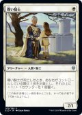 【JPN】尊い騎士/Venerable Knight[MTG_ELD_035U]