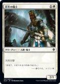 【JPN】若年の騎士/Youthful Knight[MTG_ELD_037C]
