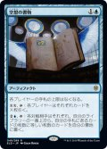 【JPN】空想の書物/Folio of Fancies[MTG_ELD_046R]