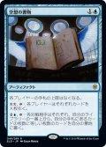 【JPN】★Foil★空想の書物/Folio of Fancies[MTG_ELD_046R]
