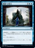 【JPN】物語への没入/Into the Story[MTG_ELD_050U]