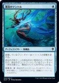 【JPN】潮流のマントル/Mantle of Tides[MTG_ELD_052C]