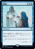 【JPN】★Foil★鏡細工/Mirrormade[MTG_ELD_055R]