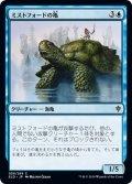 【JPN】ミストフォードの亀/Mistford River Turtle[MTG_ELD_056C]