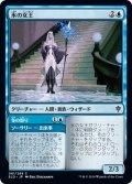 【JPN】氷の女王/Queen of Ice[MTG_ELD_061C]