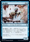 【JPN】滝の賢者/Sage of the Falls[MTG_ELD_063U]