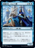 【JPN】具眼の主、エレノラ卿/Syr Elenora, the Discerning[MTG_ELD_067U]