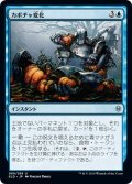 【JPN】カボチャ変化/Turn into a Pumpkin[MTG_ELD_069U]
