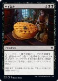 【JPN】パイ包み/Bake into a Pie[MTG_ELD_076C]