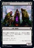 【JPN】墳丘の魔女/Barrow Witches[MTG_ELD_077C]