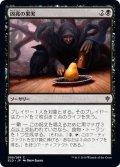 【JPN】凶兆の果実/Foreboding Fruit[MTG_ELD_088C]