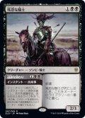 【JPN】【プレリリースFOIL】★Foil★残忍な騎士/Murderous Rider[MTG_ELD_097R]