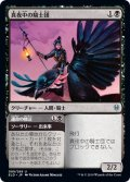 【JPN】真夜中の騎士団/Order of Midnight[MTG_ELD_099U]