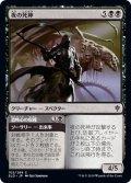 【JPN】夜の死神/Reaper of Night[MTG_ELD_102C]