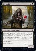 【JPN】誘いの魔女/Tempting Witch[MTG_ELD_108C]