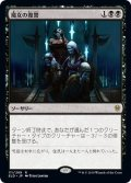 【JPN】魔女の復讐/Witch's Vengeance[MTG_ELD_111R]