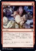 【JPN】初子さらい/Claim the Firstborn[MTG_ELD_118U]
