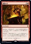 【JPN】★Foil★創案の火/Fires of Invention[MTG_ELD_125R]