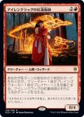 【JPN】★Foil★アイレンクラッグの紅蓮術師/Irencrag Pyromancer[MTG_ELD_128R]