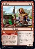 【JPN】谷の商人/Merchant of the Vale[MTG_ELD_131C]