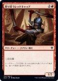 【JPN】怒り狂うレッドキャップ/Raging Redcap[MTG_ELD_134C]