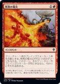【JPN】焦熱の竜火/Scorching Dragonfire[MTG_ELD_139C]