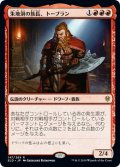 【JPN】朱地洞の族長、トーブラン/Torbran, Thane of Red Fell[MTG_ELD_147R]